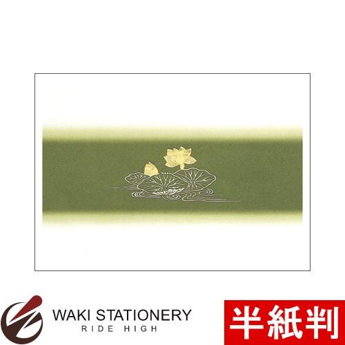 ササガワ [タカ印] 掛紙 雪 蓮 半紙判 無地 8-1545 / 5セット