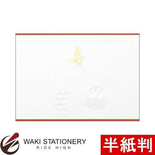 ササガワ [タカ印] 掛紙 雪 寿字入 半紙判 鶴亀 8-1780 / 5セット