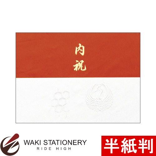 ササガワ [タカ印] 掛紙 雪 内祝字入 半紙判 鶴亀 8-1872 / 5セット
