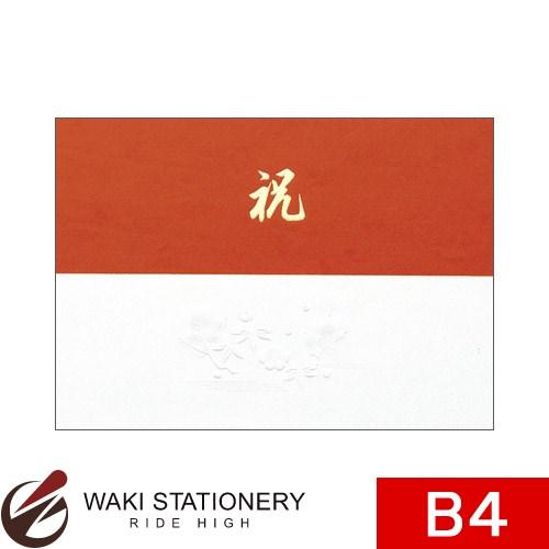 ササガワ [タカ印] 掛紙 雪 B4判変形 祝字入 松竹梅 8-2971 / 5セット