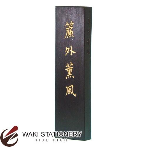 墨運堂 簾外薫風 漢字清書用墨 10.0丁型 01008