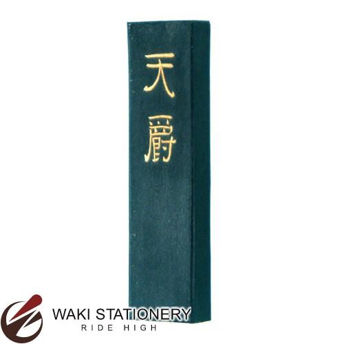 墨運堂 天爵 高級油煙墨 5.0丁型 02208