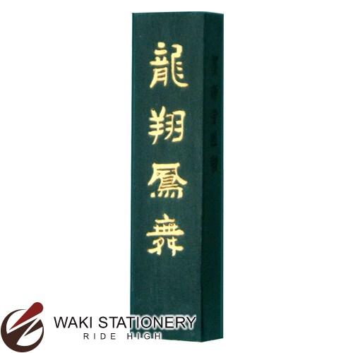 墨運堂 龍翔鳳舞 高級油煙墨 5.0丁型 02406