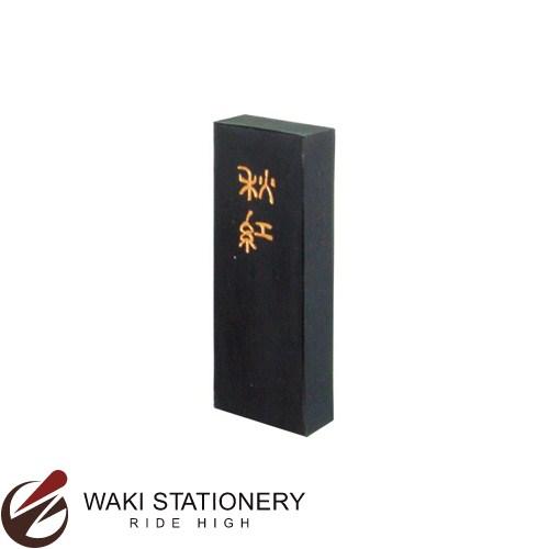 墨運堂 秋紅 茶系の黒 5.0丁型 07603