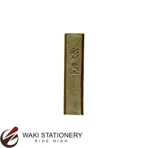 墨運堂 彩墨 青金 15105 / 5セット