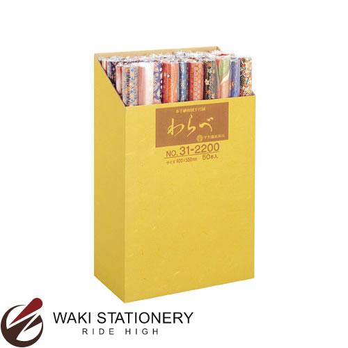 ササガワ [タカ印] 和紙千代紙 わらべ ロールセット 31-2200 / 50セット