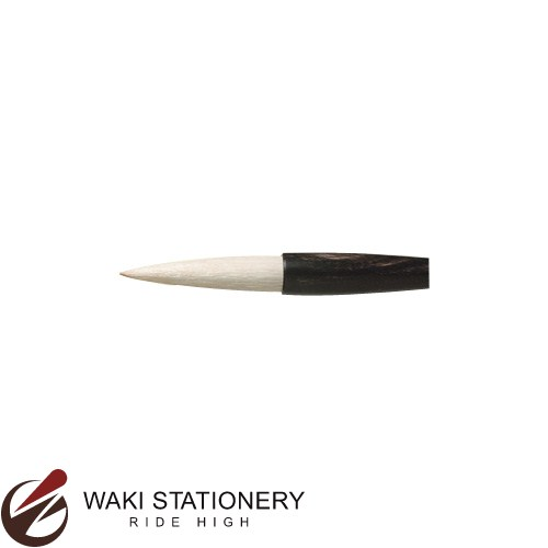あかしや 漢字条幅用筆 円転自在 小 040534