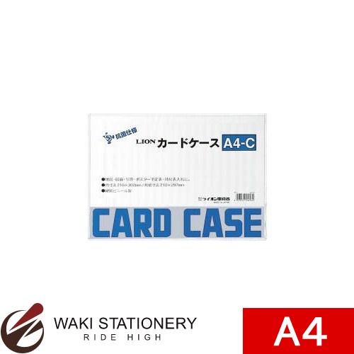 ライオン事務器 カードケース A4 [A4-C] 26258 / 20セット