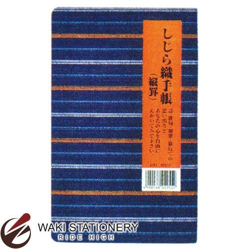 ライフ 手帳 しじら織 縦罫 M302 / 10セット