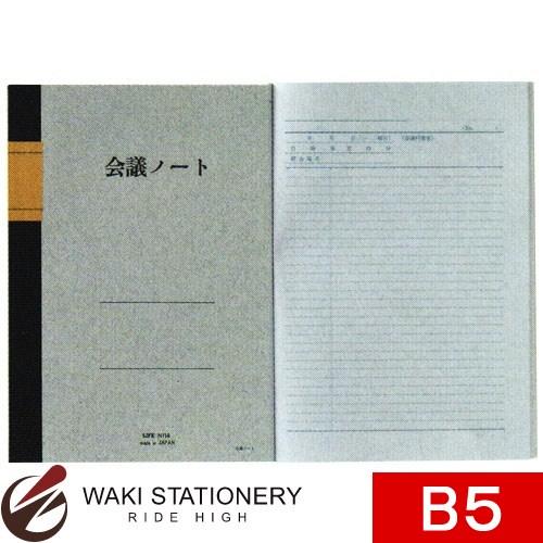 ライフ 会議ノート B5 N114 / 10セット