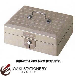 サンビー サンビースチール印箱 特2型 N03600-5