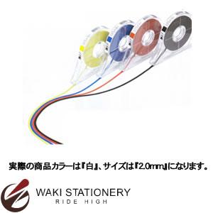 2点までメール便対応可 アイシー トラスト フリーテープ 代引き不可 2.0mm 白 FTW FTW020