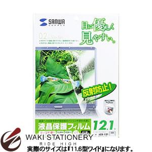 サンワサプライ 液晶保護フィルム 11.6型ワイド対応 国内送料無料 LCD-116W 反射防止タイプ 爆買いセール