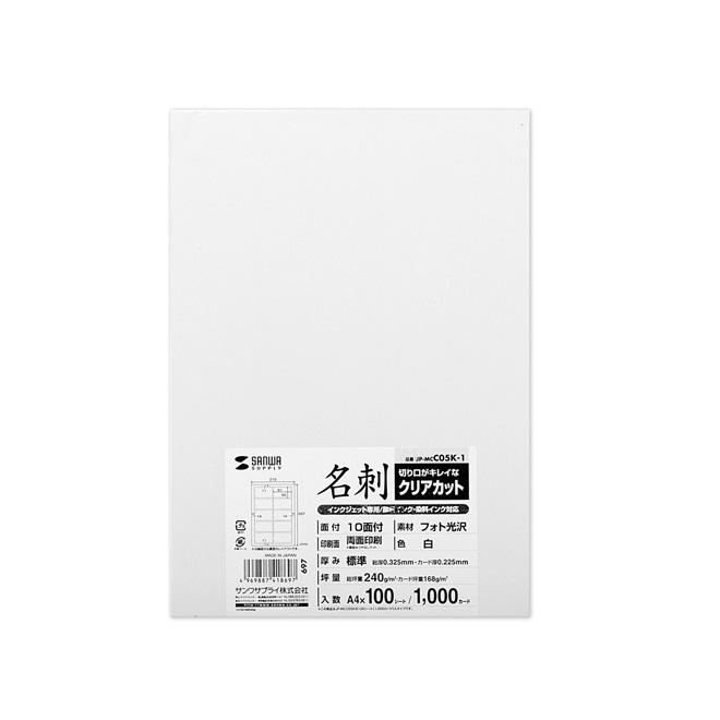 サンワサプライ インクジェットまわりがきれいな名刺カード A4 標準厚 100シート、1000カード 白・光沢 JP-MCC05K-1
