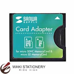 サンワサプライ microSD用CF変換アダプタ ADR-MCCF