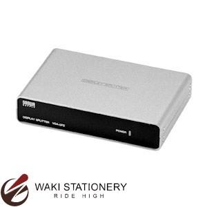 サンワサプライ 高性能ディスプレイ分配器 2分配 VGA-SP2【オフィス用品】