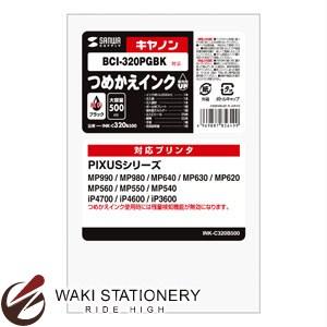 サンワサプライ つめかえインク 工具付 500ml (インク色:顔料ブラック) INK-C320B500【オフィス用品】