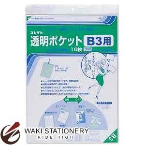 コレクト 透明ポケット B3用 CF-300 / 10セット