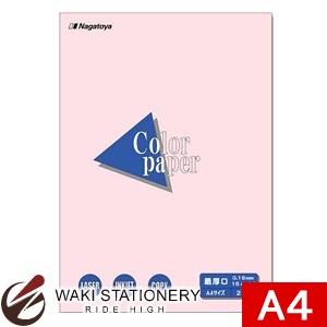長門屋商店 カラーペーパー A4 さくら 25%OFF 送料無料カード決済可能 最厚口 ナ-3519