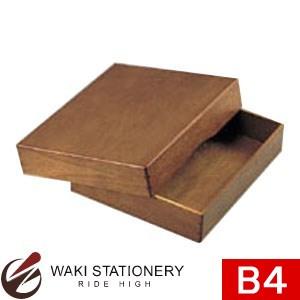 アケボノクラウン 木製トレー B4 胡桃、胡桃張合板 CR-TR4-WN