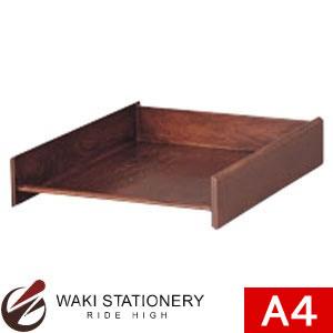 アケボノクラウン 木製スライドトレー ウォールナット CR-TR28-WN