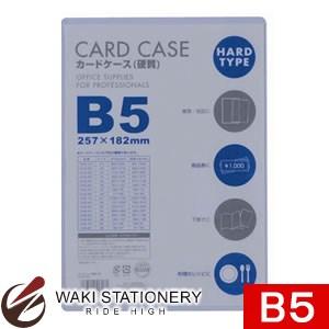 【1点までメール便対応可】 ベロス カードケース 硬質(B判) B5 透明 CHB-501 / 10セット