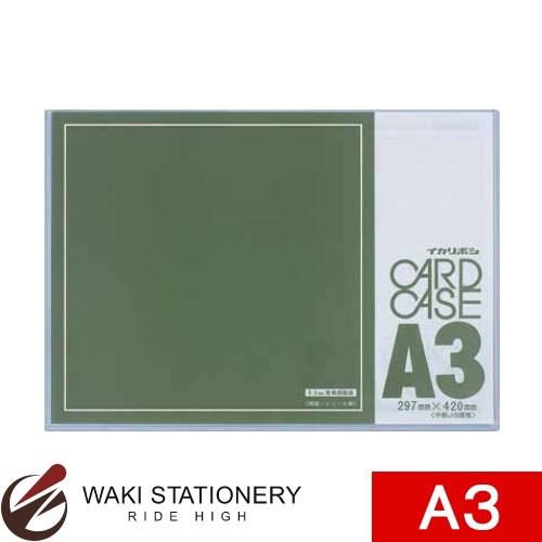 西敬 硬質カードケース A3 厚口 0.5mm CC-A35 / 20セット