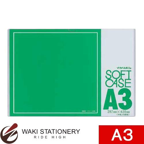 西敬 軟質ソフトケース A3 0.4mm厚 CS-A3 / 20セット