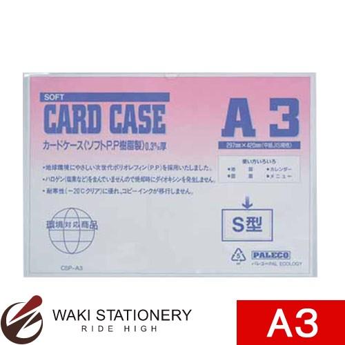 西敬 ソフトカードケース A3 0.3mm厚 CSP-A3 / 20セット