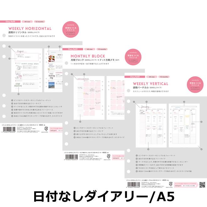 マークス MARKS システム手帳 リフィル 日付なしダイアリー A5