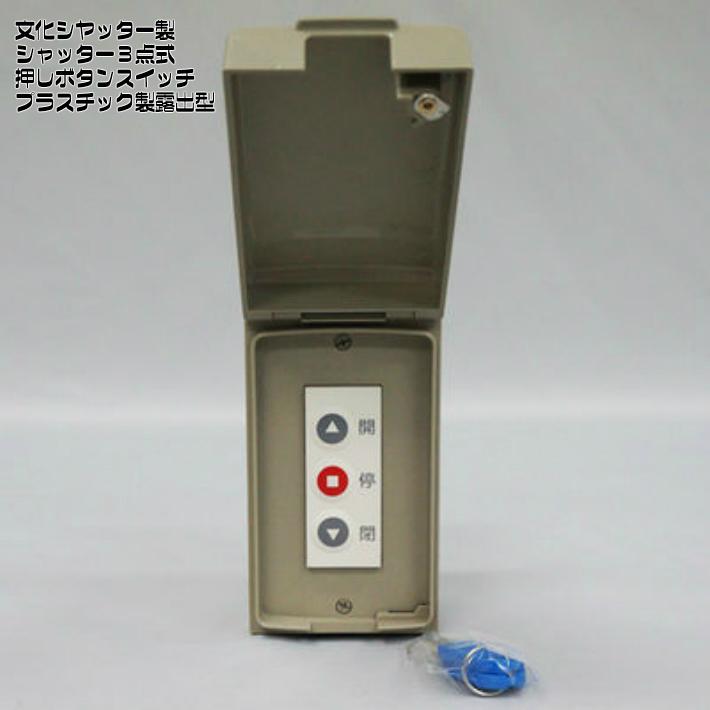 文化シヤッター製シャッター3点式押しボタンスイッチプラスチック製露出型