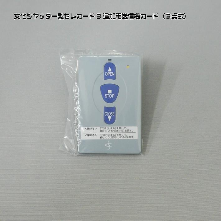 文化シヤッター製セレカード3追加用送信機カード(3点式)