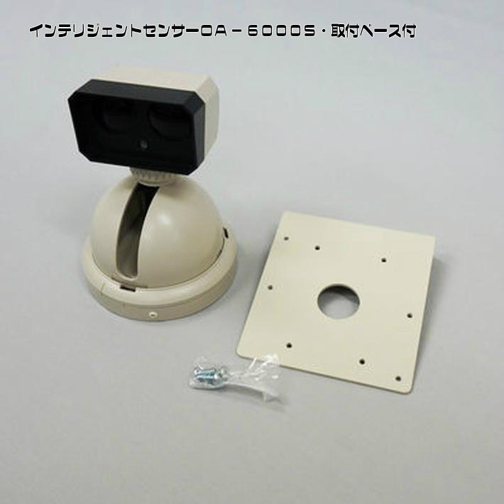 インテリジェントセンサーOA-6000S・取付ベース付