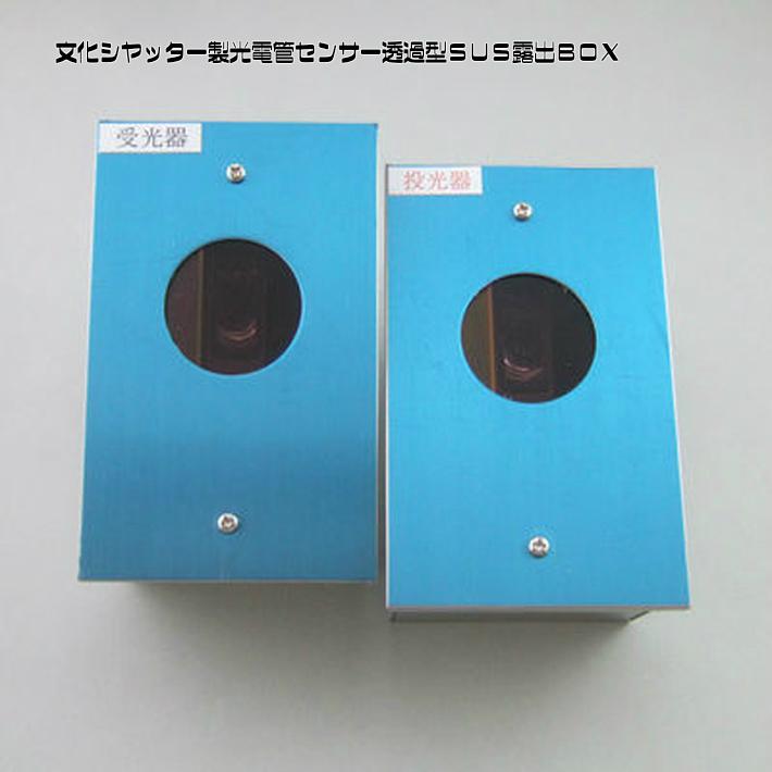 文化シヤッター製光電管センサー透過型SUS露出BOX