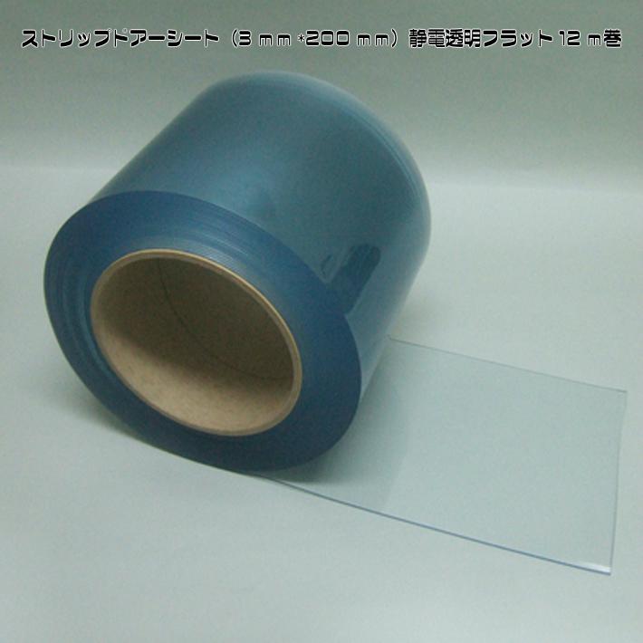 ストリップドアーシート(3mm×200mm)静電透明フラット12m巻