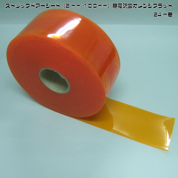 ストリップドアーシート(2mm×100mm)静電防虫オレンジフラット24m巻