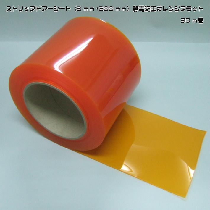 ストリップドアーシート(3mm×200mm)静電防虫オレンジフラット30m巻