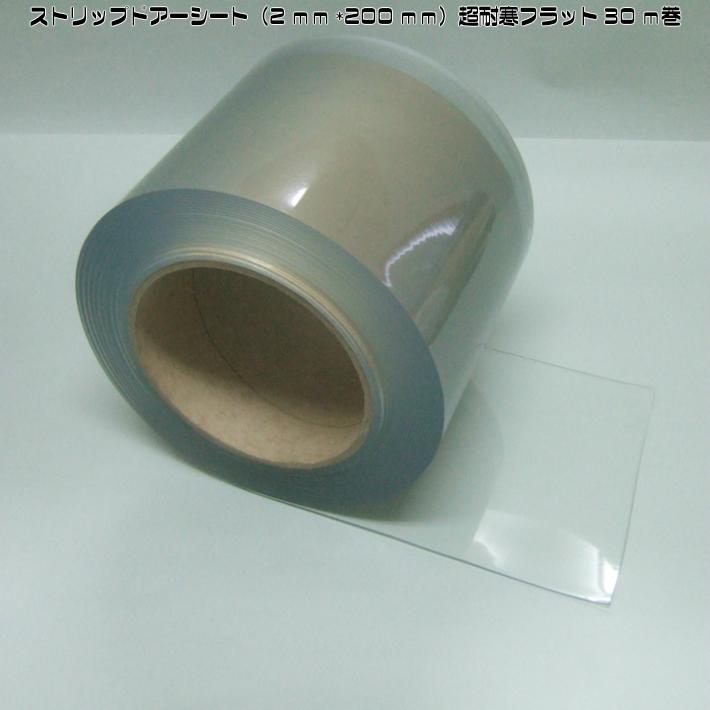 ストリップドアーシート(2mm×200mm)超耐寒フラット30m巻