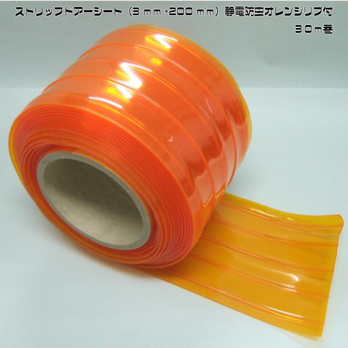 ストリップドアーシート(3mm×200mm)静電防虫オレンジリブ付30m巻