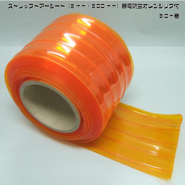 ストリップドアーシート(3mm×300mm)静電防虫オレンジリブ付30m巻