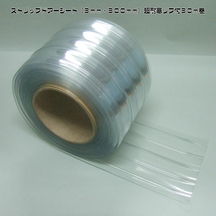 ストリップドアーシート(3mm×300mm)超耐寒リブ付30m巻