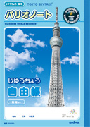 New! In books, 2 okina, Tokyo sky tree free book plain