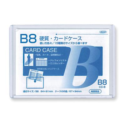wholesale dealer 31854 08c79 0.4mm thickness for the hard card case B8 size << cat POS from 800 yen  (tax-excluded) in total >>