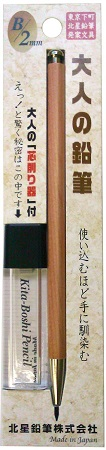 "Kitaboshi Pencil ""wood lead holder for adult set"" [Otona no Enpitsu]"