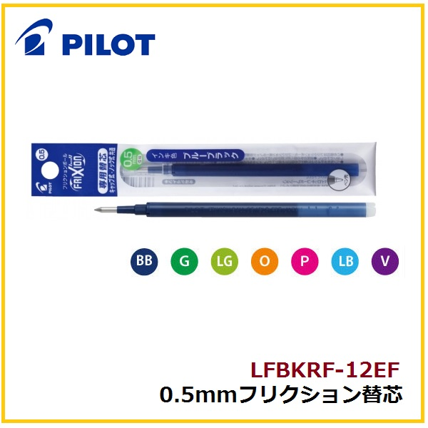 Pilot FriXion refill lead