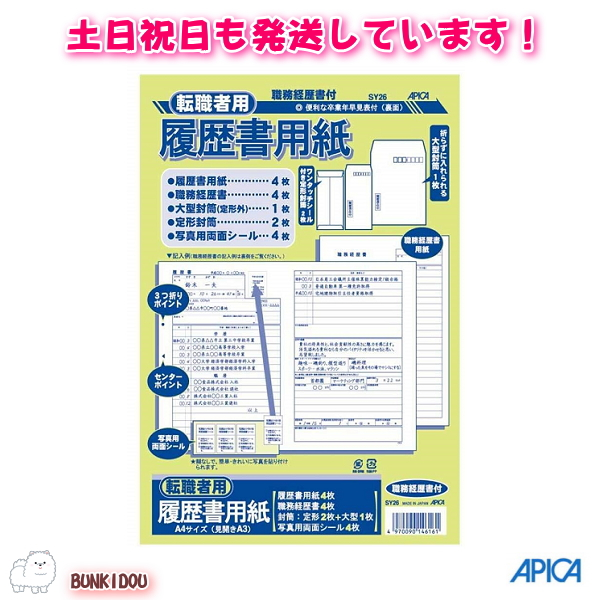 Stationery Shop Bunkidou Resume Paper A4 Spread A3 For The Job
