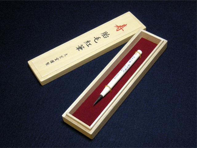 明治四十年創業の技でお作りする 赤ちゃん筆 【熊野筆】【胎毛紅筆 白】 ラクト軸
