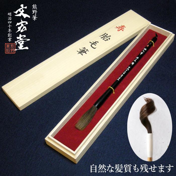[赤ちゃん筆]明治四十年創業から培った熊野筆の技でお作りします髪の毛 誕生記念筆文宏堂(ぶんこうどう)謹製[胎毛筆(たいもうふで) 梅]桜木軸 [熊野筆][送料無料]