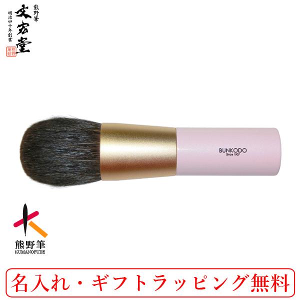 熊野筆灰リスパウダーブラシfuwa(多機能ファンデーションブラシ)シリーズ当店最高品質毛(灰リス)使用チークブラシとしてもご使用できます fuwa14熊野筆 化粧筆 メイクブラシ【送料・名入れ・ラッピング無料】