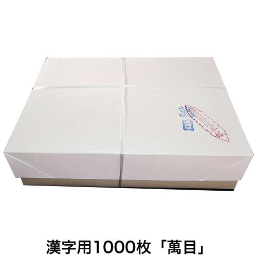 書道 紙 漢字用半紙「萬目」1,000枚